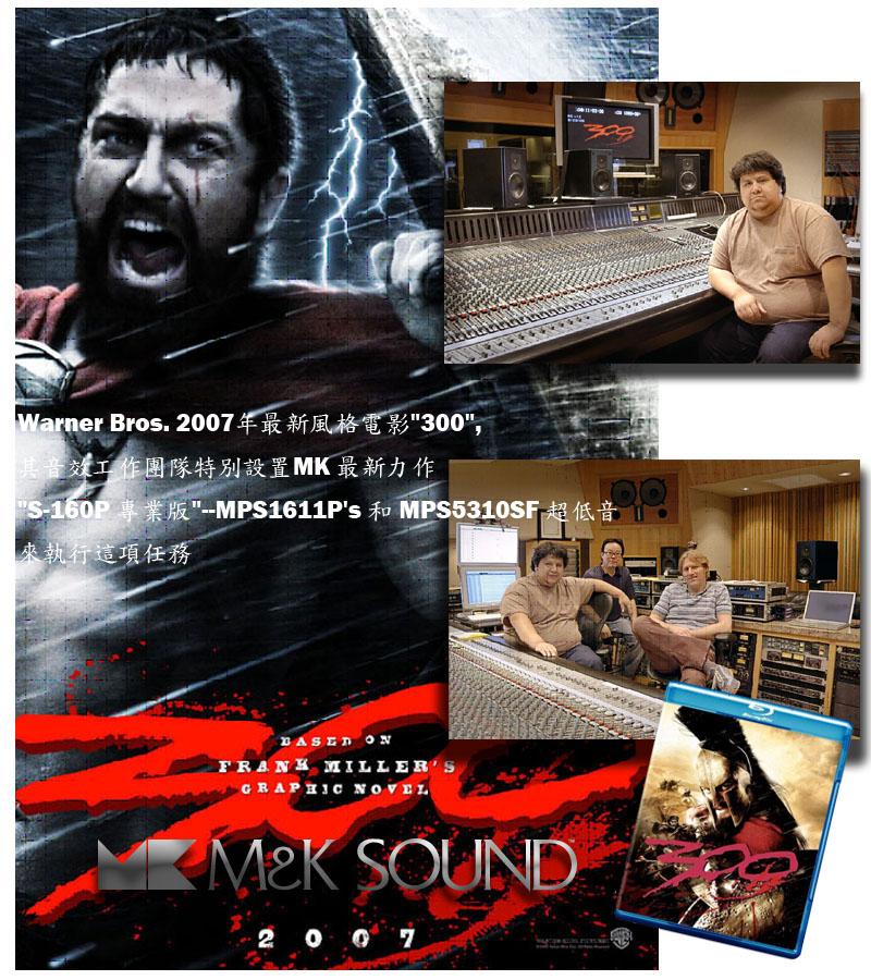M&K SOUND MPS-1611P用於錄製2007年華納300壯士電影
