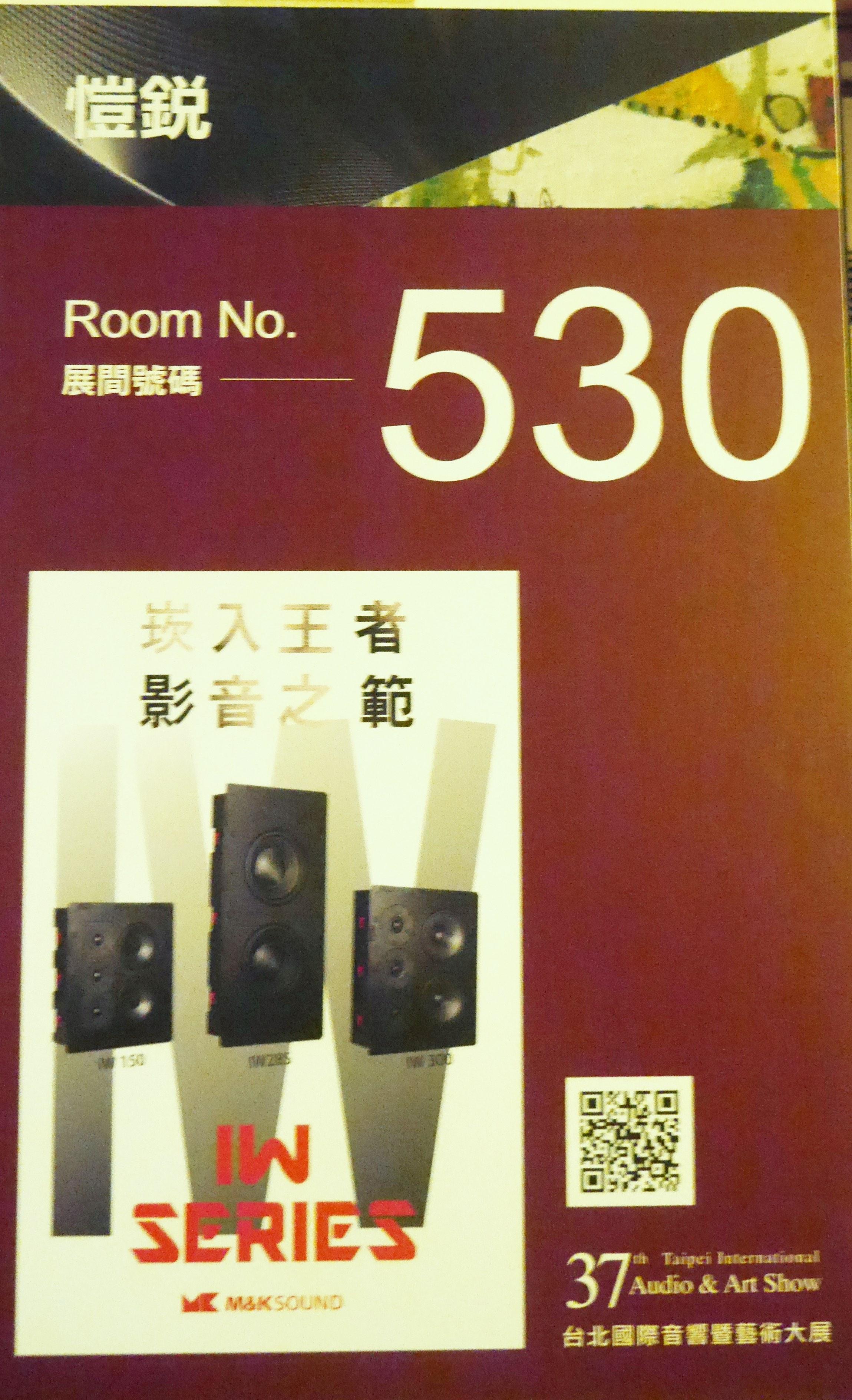 愷銳音響530展房「崁入王者 影音之範」立牌