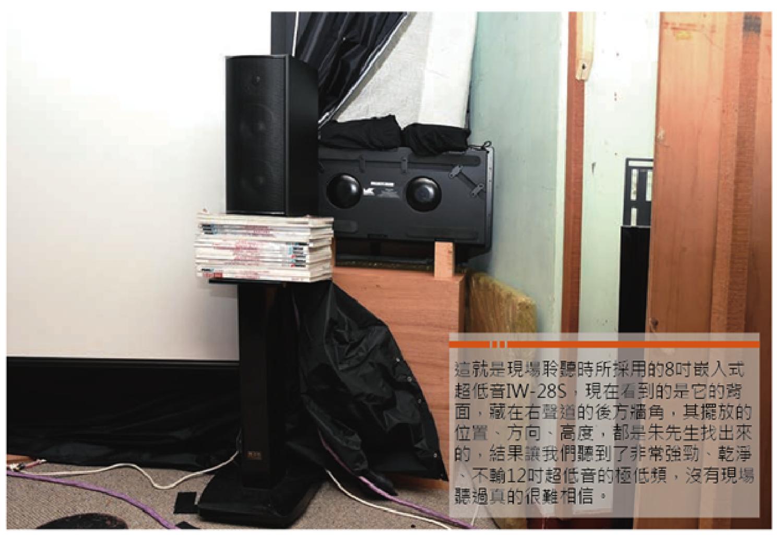 M&K SOUND 8吋嵌入式超低音IW28S調整