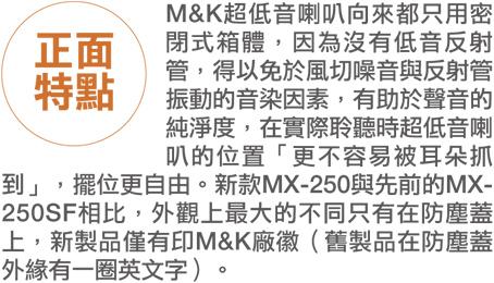 M&K SOUND MX250超低音正面特點