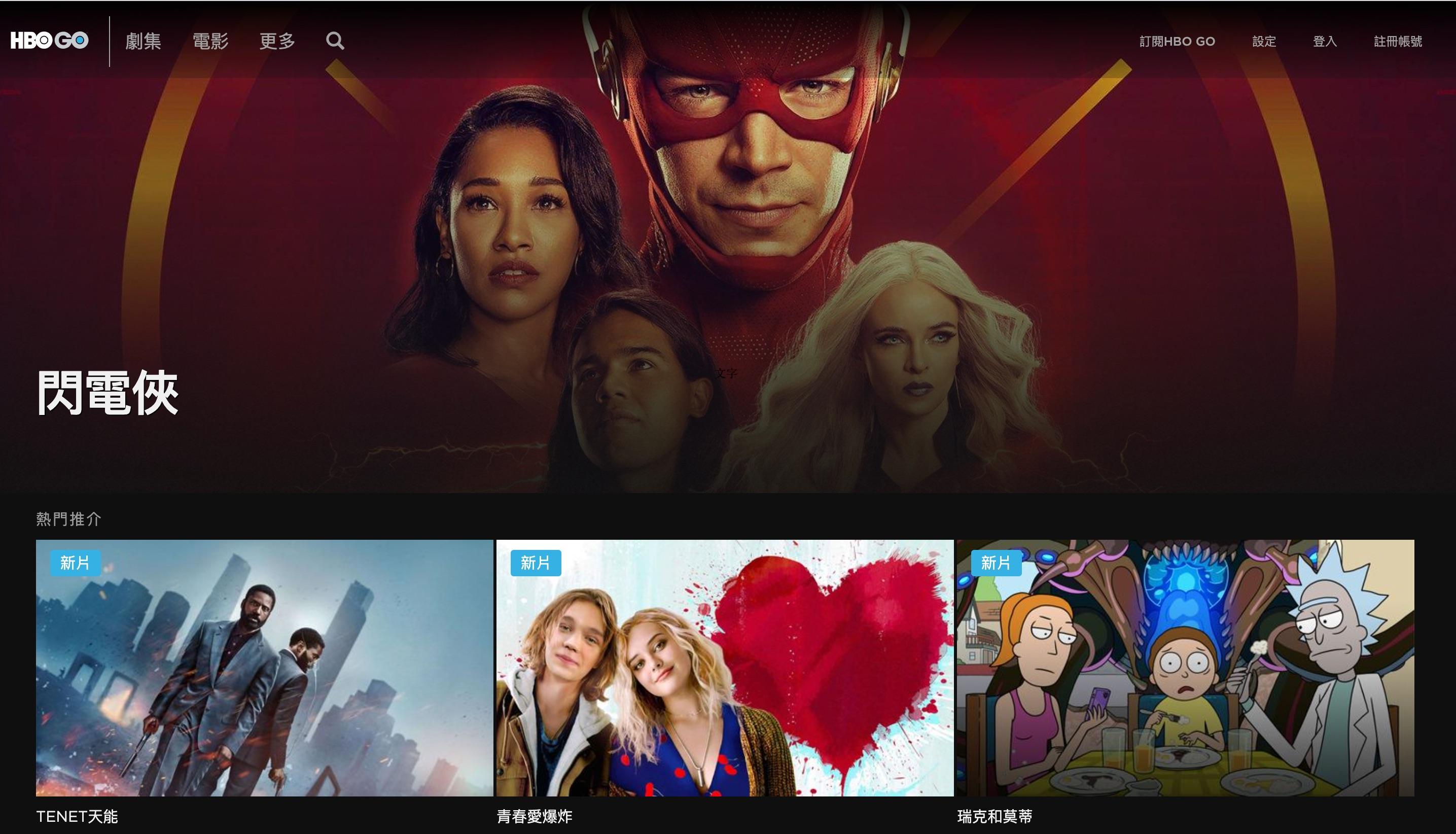 HBO GO homepage 首頁