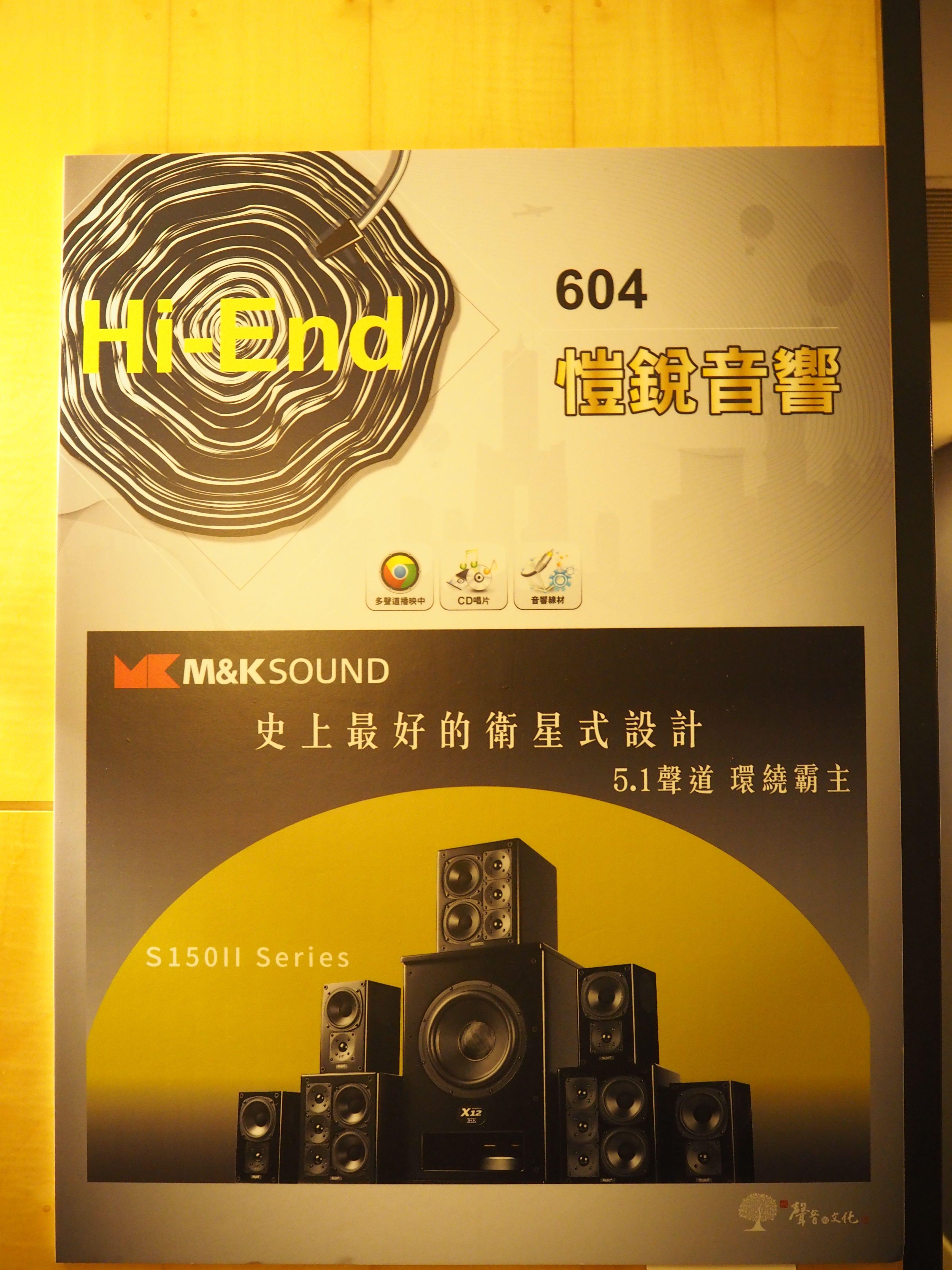 2017高雄音響展愷銳展房M&K SOUND S150 5.1系統展示