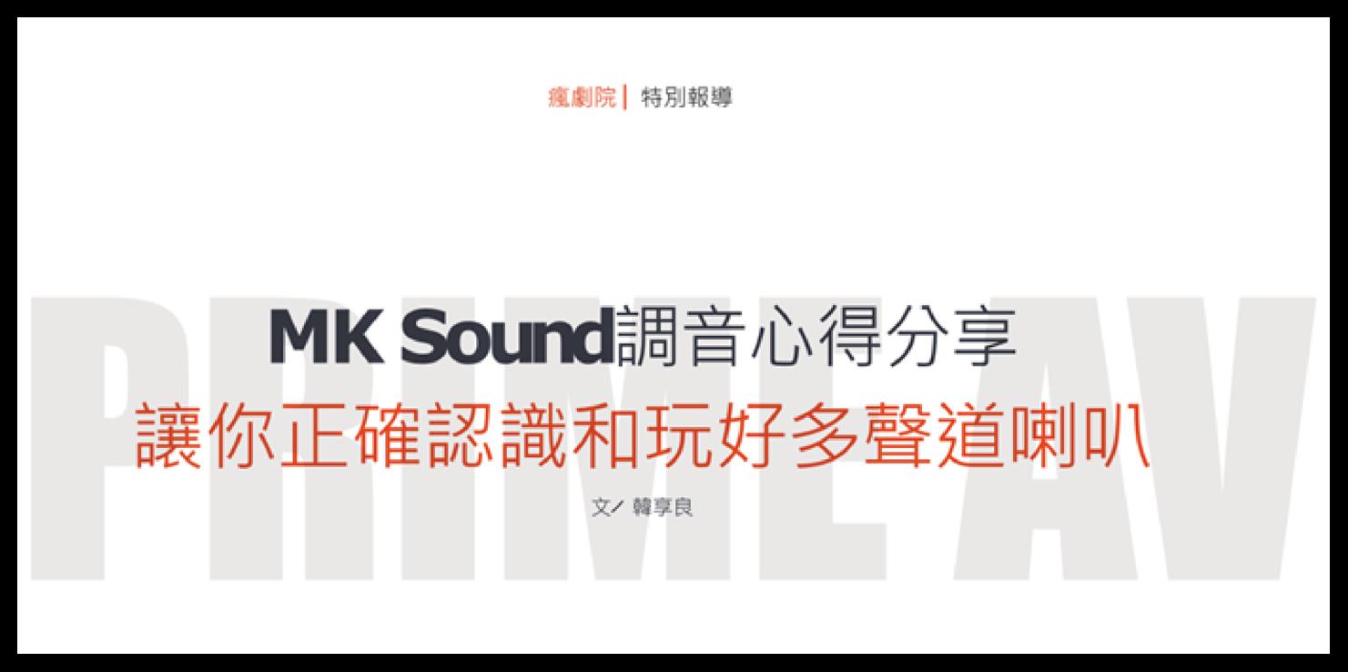 M&K SOUND 多聲道喇叭調音