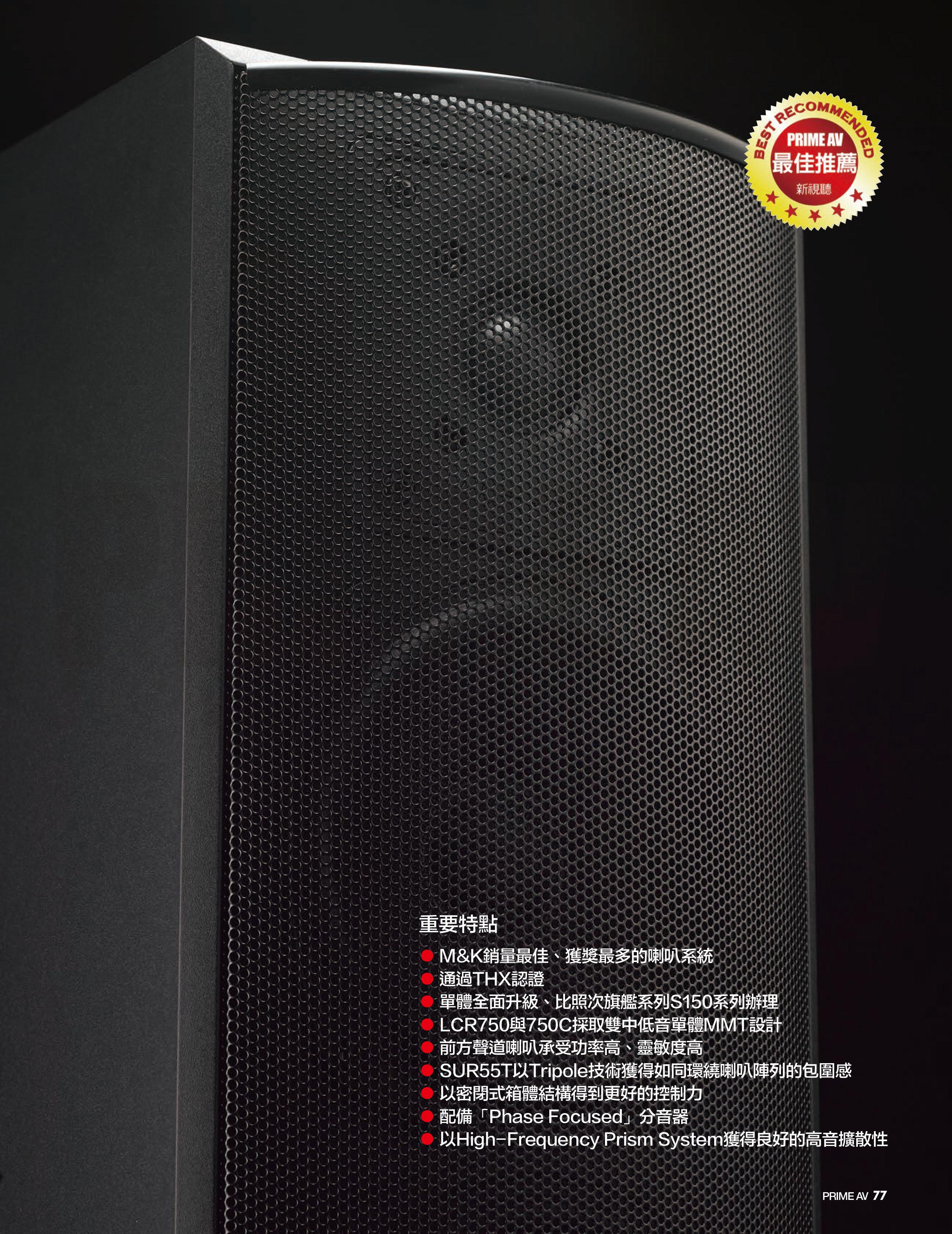 M&K Sound LCR750雜誌稿