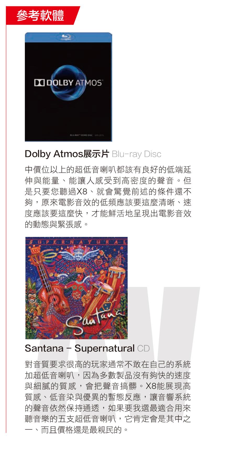 M&K Sound X8-測試軟體-Dolby Atmos-Santana Supernatural