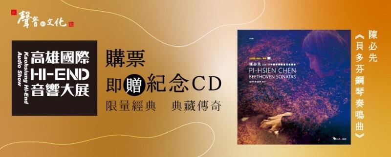 購票好禮-贈大會紀念CD