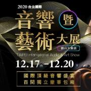[音展] 2020 TECA 音響暨藝術大展:你要的資訊都在這!