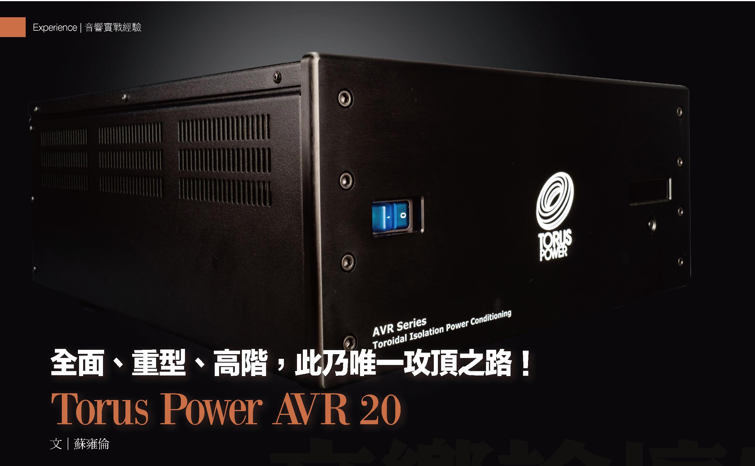 Torus Power AVR 20 頂級環形隔離電源處理器