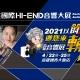 2021高雄國際HI-END音響大展