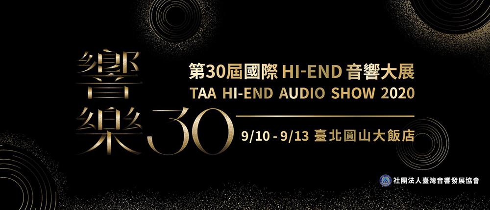 響樂第30屆國際HI-END音響大展