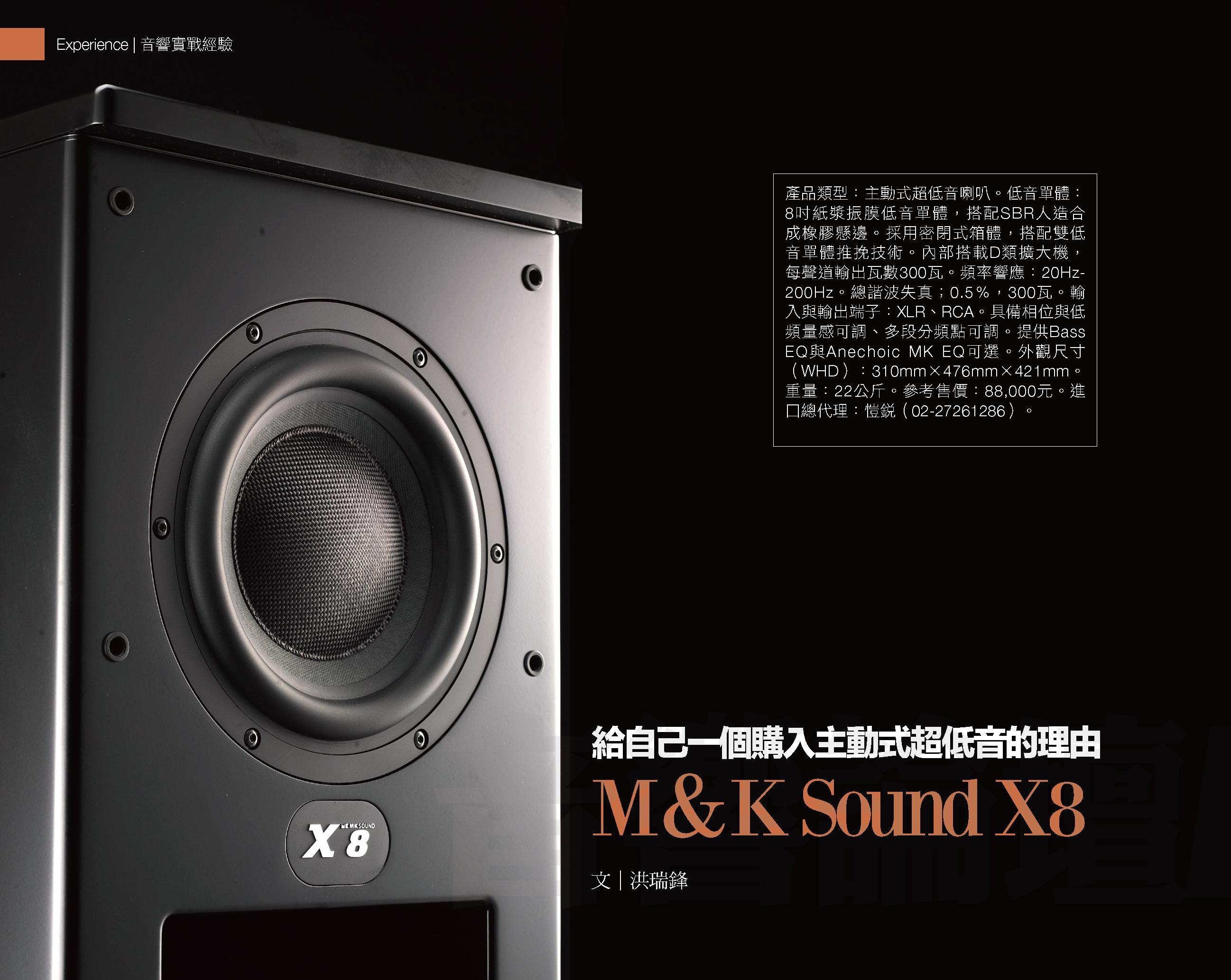 最有質感的主動式超低音X8